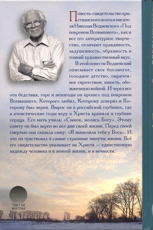 ПОД КРОВОМ ВСЕВЫШНЕГО. Николай Водневский