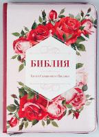 БИБЛИЯ 055 ZTI Красные розы, парал. места, серебр. срез, индексы, словарь /150x205/
