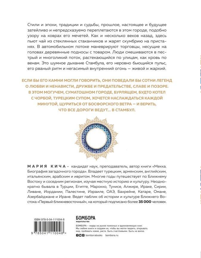 СТАМБУЛ. Перекресток эпох, религий и культур. Мария Кича