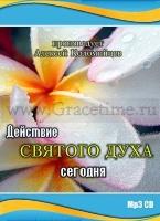 ДЕЙСТВИЕ СВЯТОГО ДУХА СЕГОДНЯ. Алексей Коломийцев - 1 CD