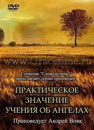 ПРАКТИЧЕСКОЕ ЗНАЧЕНИЕ УЧЕНИЯ ОБ АНГЕЛАХ. Андрей Вовк - 1 DVD