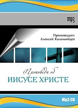 ПРОПОВЕДИ ОБ ИИСУСЕ ХРИСТЕ. Алексей Коломийцев - 1 CD