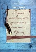БЕДНЫЙ, СОМНЕВАЮЩИЙСЯ ХРИСТИАНИН, ВЛЕКОМЫЙ КО ХРИСТУ. Томас Хукер