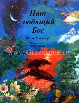 НАШ ЛЮБЯЩИЙ БОГ. Кэрин Маккензи
