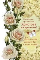 Открытка одинарная 10x15: Со светлым праздником Христова воскресения