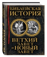 ТОЛКОВАЯ БИБЛИЯ: Ветхий Завет и Новый Завет. Александр Лопухин