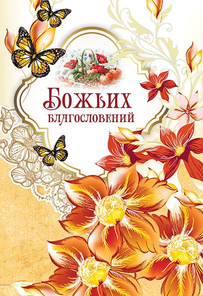 Открытка одинарная 10x15: Божьих благословений!