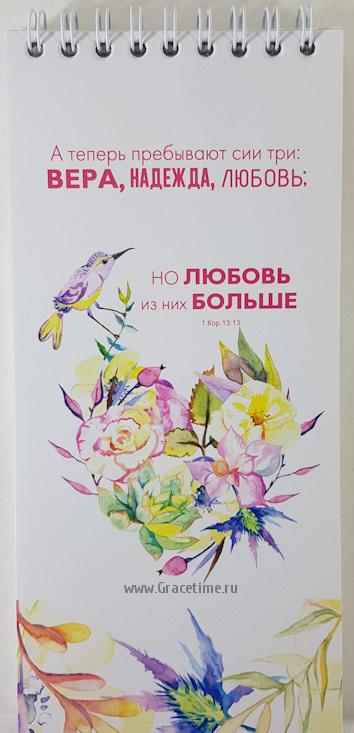 """Блокнот /180х85/ """"А ТЕПЕРЬ ПРЕБЫВАЮТ СИИ ТРИ..."""" №1"""