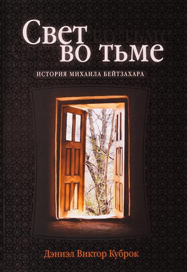 СВЕТ ВО ТЬМЕ. История Михаила Бейтзахара. Дэниэл Виктор Куброк