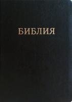 БИБЛИЯ 077 ZTI Черный цвет, матовая, индексы, золотой срез, кожа, закладки, словарь /180х250/