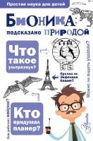 БИОНИКА: ПОДСКАЗАНО ПРИРОДОЙ. Простая наука для детей. А. А. Леонович