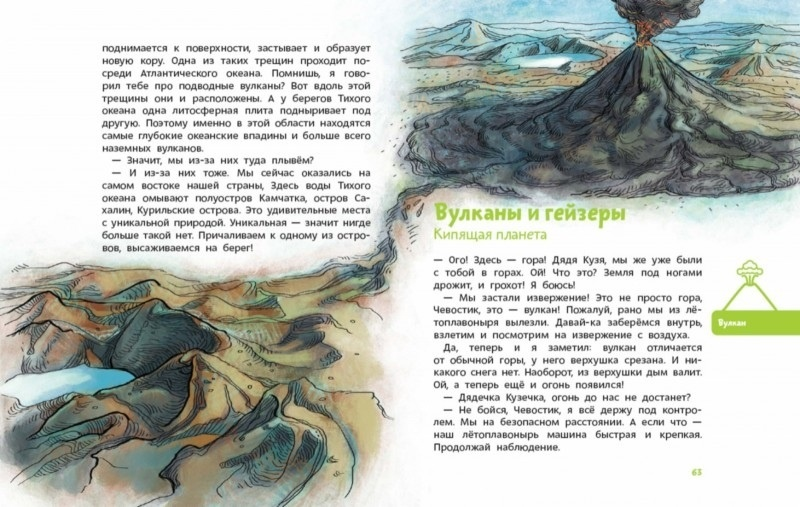 ПЛАНЕТА ЗЕМЛЯ. Энциклопедии с Чевостиком. Елена Качур