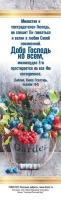 Закладка одинарная 4x16: Милостив и сострадателен Господь