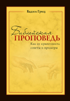 БИБЛЕЙСКАЯ ПРОПОВЕДЬ. Как ее приготовить: советы и примеры. Вадим Гриц