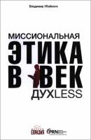 МИССИОНАЛЬНАЯ ЭТИКА В ВЕК ДУХLESS. Владимир Убейволк
