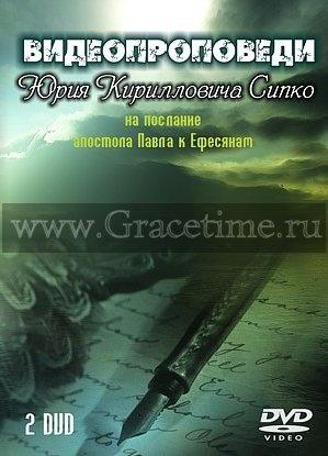 ВИДЕОПРОПОВЕДИ Ю.К. СИПКО - 2 DVD