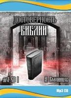 ДОСТОВЕРНОСТЬ БИБЛИИ №1. Алексей Коломийцев - 1 CD