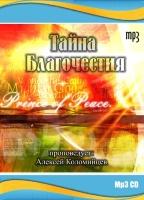 ТАЙНА БЛАГОЧЕСТИЯ. Алексей Коломийцев - 1 CD