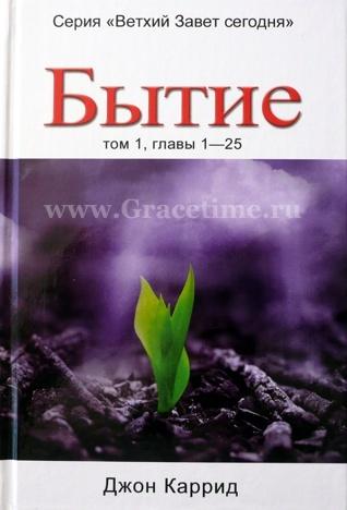БЫТИЕ. Том 1, главы 1 - 25. Джон Каррид