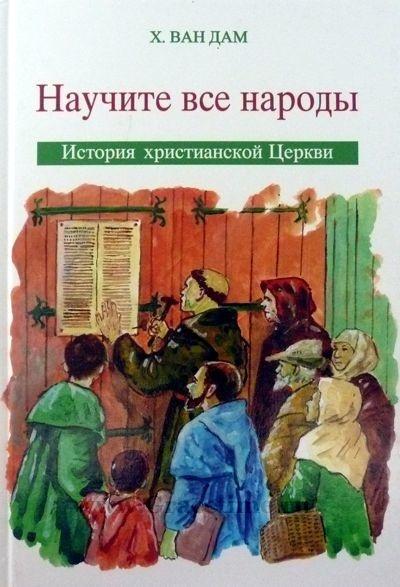 НАУЧИТЕ ВСЕ НАРОДЫ. История христианской церкви для детей. Х.Ван Дам