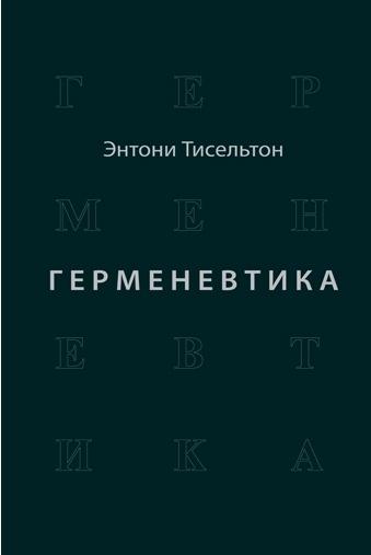 ГЕРМЕНЕВТИКА. Энтони Тисельтон