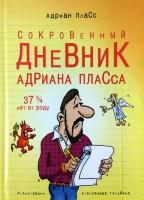 СОКРОВЕННЫЙ ДНЕВНИК АДРИАНА ПЛАССА (37 3/4 лет от роду). Адриан Пласс