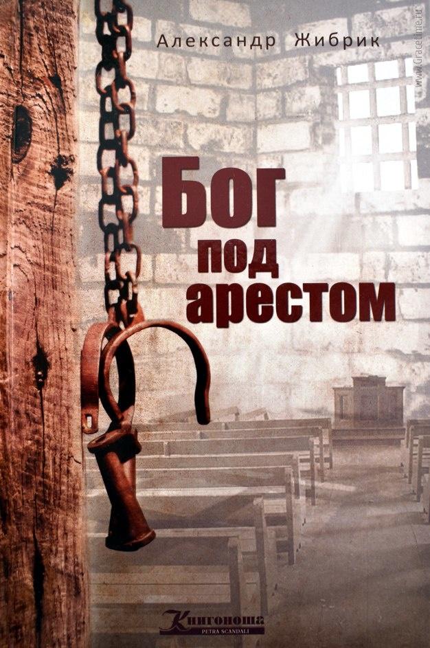 БОГ ПОД АРЕСТОМ. Александр Жибрик
