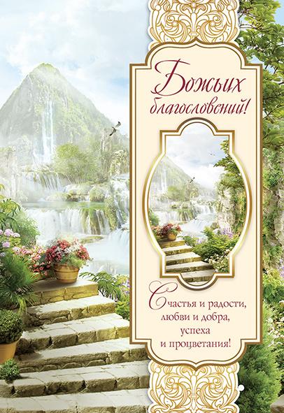 Картинки, картинки христианские с пожеланиями божьего благословения