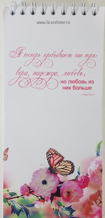 """Блокнот /180х85/ """"А ТЕПЕРЬ ПРЕБЫВАЮТ СИИ ТРИ..."""" №2"""