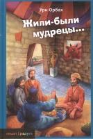 ЖИЛИ-БЫЛИ МУДРЕЦЫ. Ури Орбах