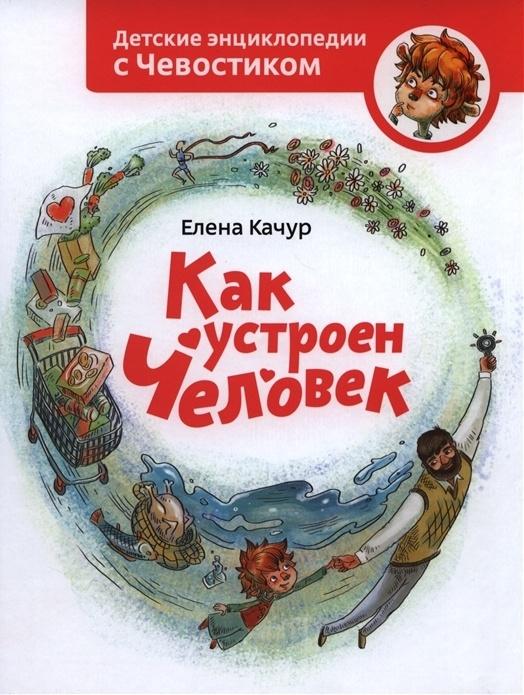 КАК УСТРОЕН ЧЕЛОВЕК. Энциклопедии с Чевостиком. Елена Качур
