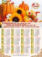 Листовой календарь 2020: С избытком даст тебе Господь /формат А4/