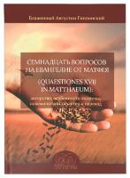 СЕМНАДЦАТЬ ВОПРОСОВ НА ЕВАНГЕЛИЕ ОТ МАТФЕЯ: Авторство, особенности экзегезы, полемический характер и перевод. Августин Блаженный