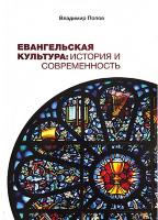 ЕВАНГЕЛЬСКАЯ КУЛЬТУРА: История и современность. Владимир Попов