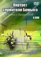 ПОРТРЕТ СЛУЖИТЕЛЯ БОЖЬЕГО. Стив Лоусон и Виктор Рягузов - 6 DVD