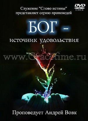 БОГ - ИСТОЧНИК УДОВОЛЬСТВИЯ. Андрей Вовк - 1 DVD
