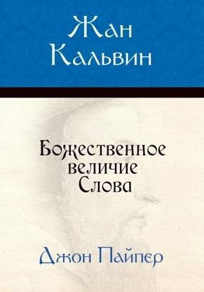ЖАН КАЛЬВИН. Божественное величие Слова. Джон Пайпер