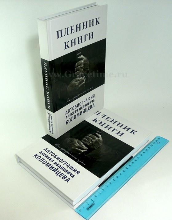 ПЛЕННИК КНИГИ. Вехи пройденного пути. Автобиография Алексея Ивановича Коломийцева