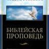 БИБЛЕЙСКАЯ ПРОПОВЕДЬ. Хэддон Робинсон