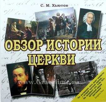 ОБЗОР ИСТОРИИ ЦЕРКВИ. С.М. Хьютон
