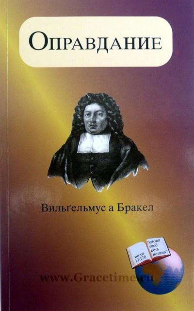 ОПРАВДАНИЕ. Вильгельмус а Бракел