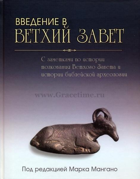ВВЕДЕНИЕ В ВЕТХИЙ ЗАВЕТ. Марк Мангано