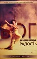 БОГ, ВОЗРАЩАЮЩИЙ РАДОСТЬ. История Исава и Иакова. Александр Жибрик