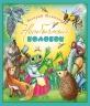 НЕОБЫЧНЫЙ КОЛОБОК. Эта книжка про зверят, для дошкольников ребят. Подарочное издание с цветными иллюстрациями. Шумилин Валерий
