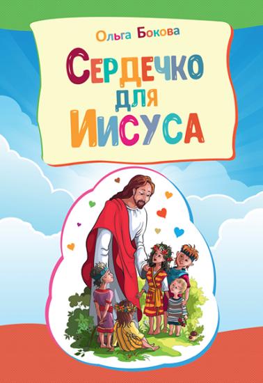СЕРДЕЧКО ДЛЯ ИИСУСА. Ольга Бокова