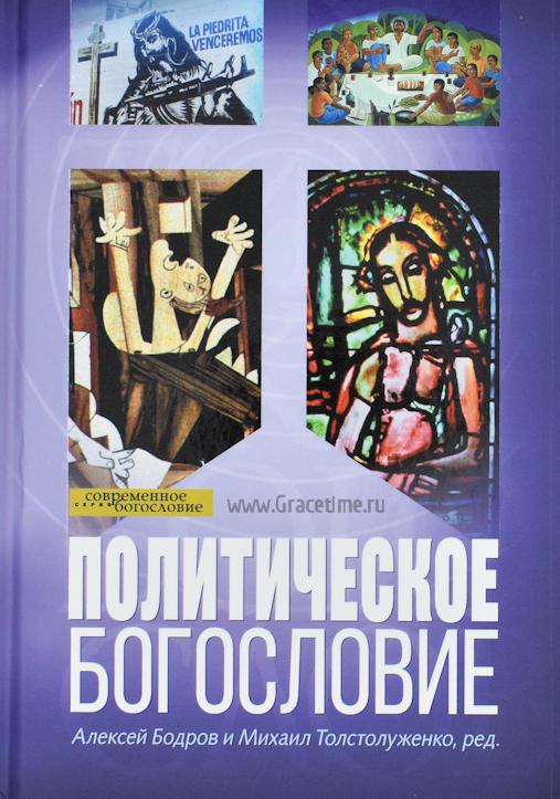 ПОЛИТИЧЕСКОЕ БОГОСЛОВИЕ. Под ред. Алексея Бодрова и Михаила Толстолуженко