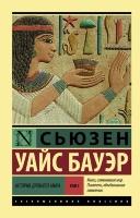 ИСТОРИЯ ДРЕВНЕГО МИРА. В 2-х томах. Сьюзен Уайс Бауэр