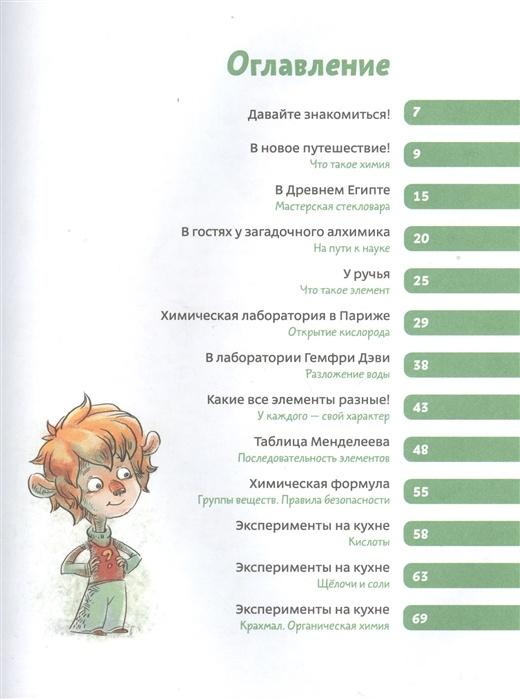УВЛЕКАТЕЛЬНАЯ ХИМИЯ. Энциклопедии с Чевостиком. Елена Качур