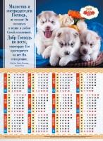 Листовой календарь 2020: Милостив и сострадателен Господь! /формат А4/
