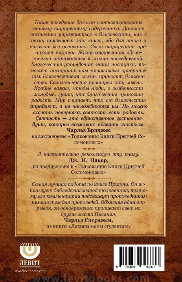 ТОЛКОВАНИЕ КНИГИ ПРИТЧ СОЛОМОНА. Чарльз Бриджес /новое издание/